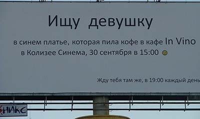 Поиски любимой девушки в России