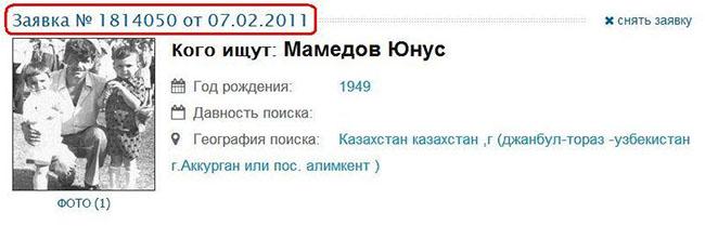 Эльдар смог найти своего дядю в России