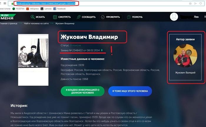 хочу найти своего биологического отца по фио в России или на Украине