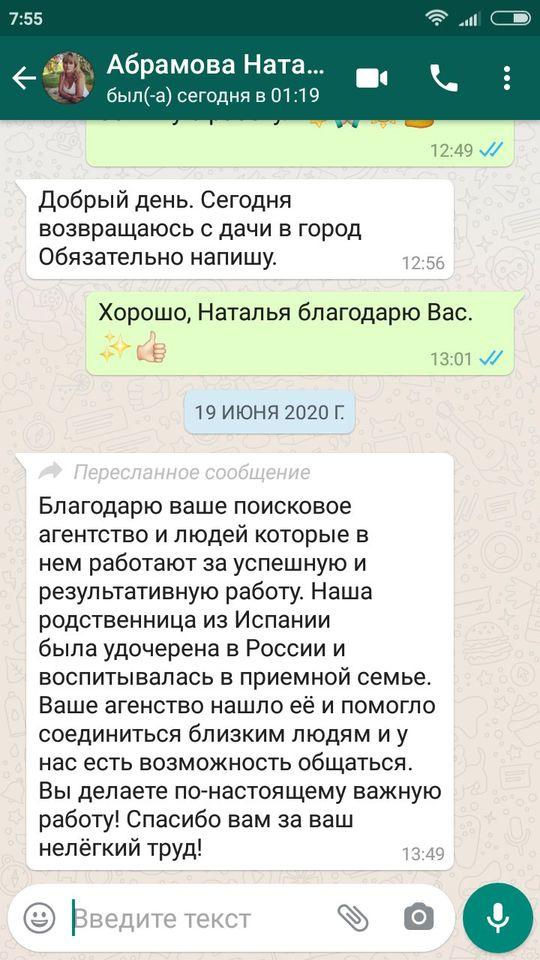 Ищу кровную семью и биологических родителей в Санкт-Петербурге, России